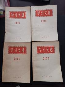 学习文选1967年1-4册