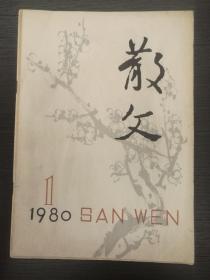 创刊号《散文》1980年第1期