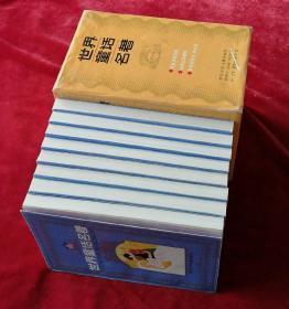 世界童话名著连环画1-8册全套 经典世界童话名著连环画8册全套32开库存全新