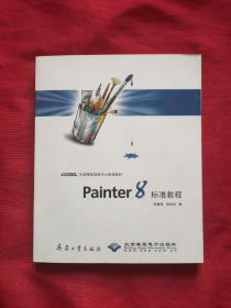 Painter 8标准教程(附光盘)