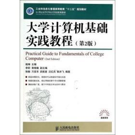 L100大学计算机基础实践教程(第2版)/21世纪高等学校计算机规划教