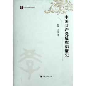 中国共产党反腐倡廉史