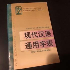 现代汉语通用字表