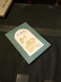 中国少数民族古籍:天方典礼,1988年1版1印,3700册,品好