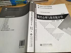 现代心理与教育统计学 第4版 张厚粲 徐建平