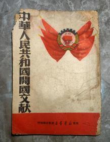 中华人民共和国开国文献