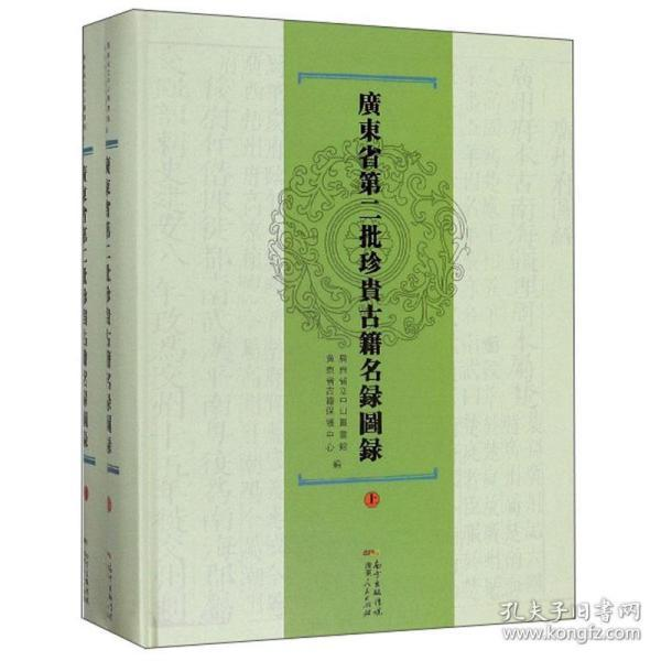 广东省第二批珍贵古籍名录图录(套装上下册)