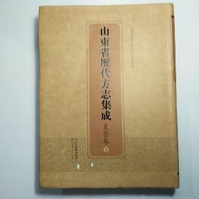 山东省历代方志集成 东营卷2