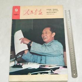 人民画报 1981年第9期