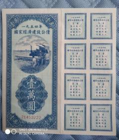 1954年全息好品国家假设经济公债壹万元11