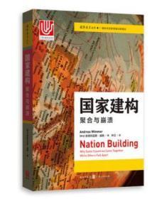 国家建构 聚合与崩溃