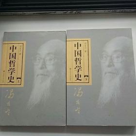 冯友兰《中国哲学史》(全二册)