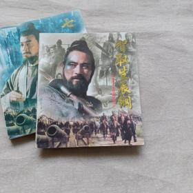 水浒传电视连环画 第十一集 智取生辰纲