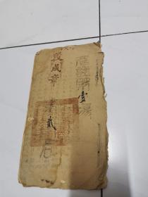 清代  考卷  第二名  榜眼  第一场