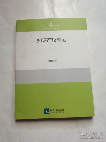 知识产权专论