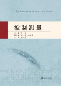 控制测量  刘岩 武汉大学出版社 9787307213746