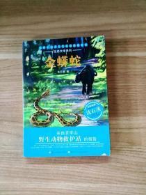 EFA411925 经蟒蛇--动物小说大王沈石溪品藏书系生态文学系列