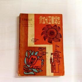 A213252 世界童话丛书--保加利亚童话选(一版一印)(书侧边有读者签名)