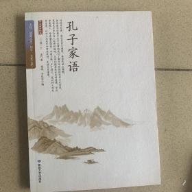 孔子家语/全民阅读·国学经典无障碍悦读书系