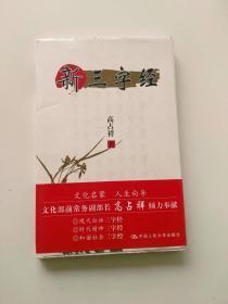 新三字经【高占祥 签赠本】