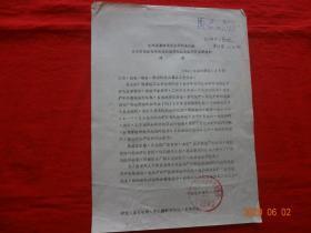 (历史资料(原件))大通县革命委员会计划委员会关于对张某同志违犯操作规程发生不安全事故的通报[(75)大革计字第188号]