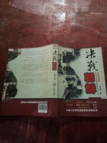 决战朝鲜 白金纪念版