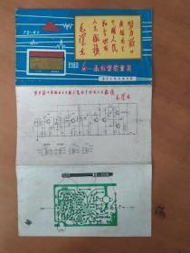 井冈山70-4型无变压器晶体管收音机说明书