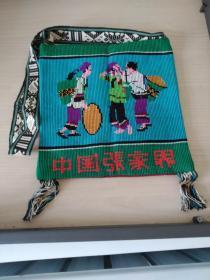 中国张家界旅游包袋 未使用