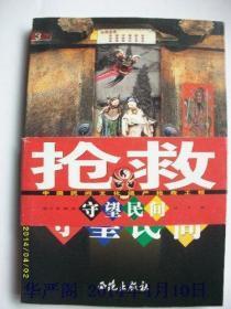 守望民間:中國民間文化遺產的搶救工程/馮驥才