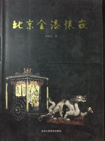 北京金漆镶嵌/柏德元签名本