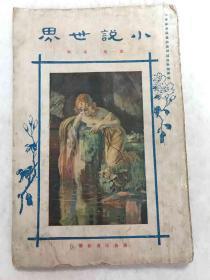 《小说世界》第一卷 第二期