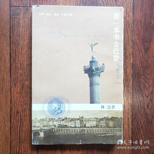 带一本书去巴黎