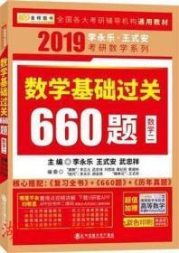 2019年李永乐 王式安 考研数学 基础过关660题 数学二 2