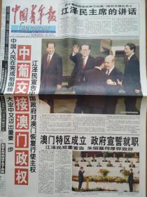 """《中国青年报》1999年12月20日之""""澳门回归""""。彩色十二版,详细见图。"""