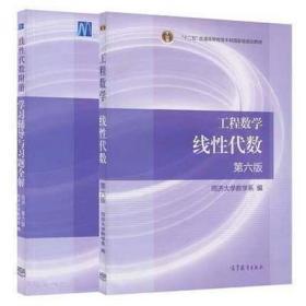 线性代数 同济大学 第6六版 附册 学习辅导与习题全解答案