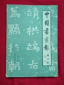中国书画报合订本(1988年1~6月)上半年