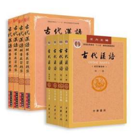 古代汉语 王力 1-4册 一 二 三 四 辅导及习题集 校订重排本
