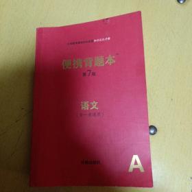 便携背题本(语文全一册通用A第7版)/义务教育课程初中阶段知识记忆手册