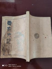 民国31年重印《曼殊六记》土纸本全一册