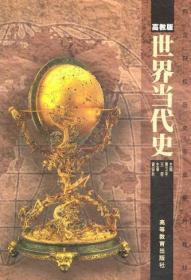 世界当代史 曹卫平 王哲 高教版 历史 高等教育