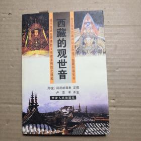西藏的观世音(松赞干布遗训 -甘肃民族古籍丛书)2001年一版一印