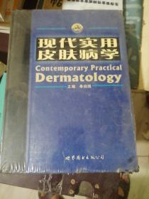 现代实用皮肤病学