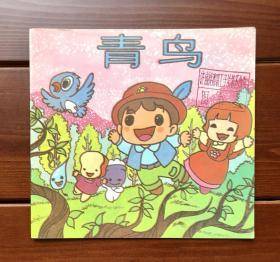 青鸟 动画列车 中文版