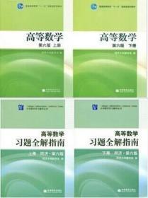 高等数学 同济大学 第六6版 上下册 习题全解指南