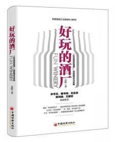 """正版 好玩的酒厂:""""社区商务型酒厂""""创新模式与实践  中国经济出版社 孟跃  著"""