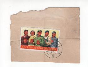 文18  《用毛泽东思想武装起来的中国人民是不可战胜的》信销票一枚