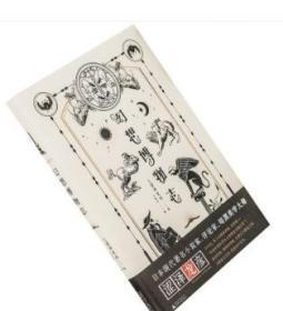 幻想博物志 涩泽龙彦 精装 描述了二十四种或真实或虚构的动物 随笔集 日本 正版书籍包邮