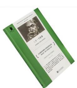 二十一个故事 格雷厄姆格林 短篇小说集 短经典精选 软精装 正版书籍包邮