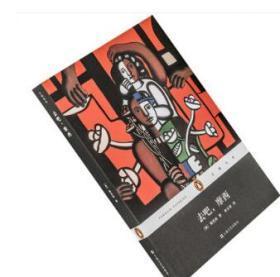去吧 摩西 福克纳 李文俊 翻译 企鹅经典 小说代表作 诺贝尔文学奖 正版书籍包邮