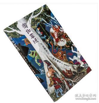 御伽草纸 太宰治 童富智翻译 插图本 日本文学小说 正版书籍